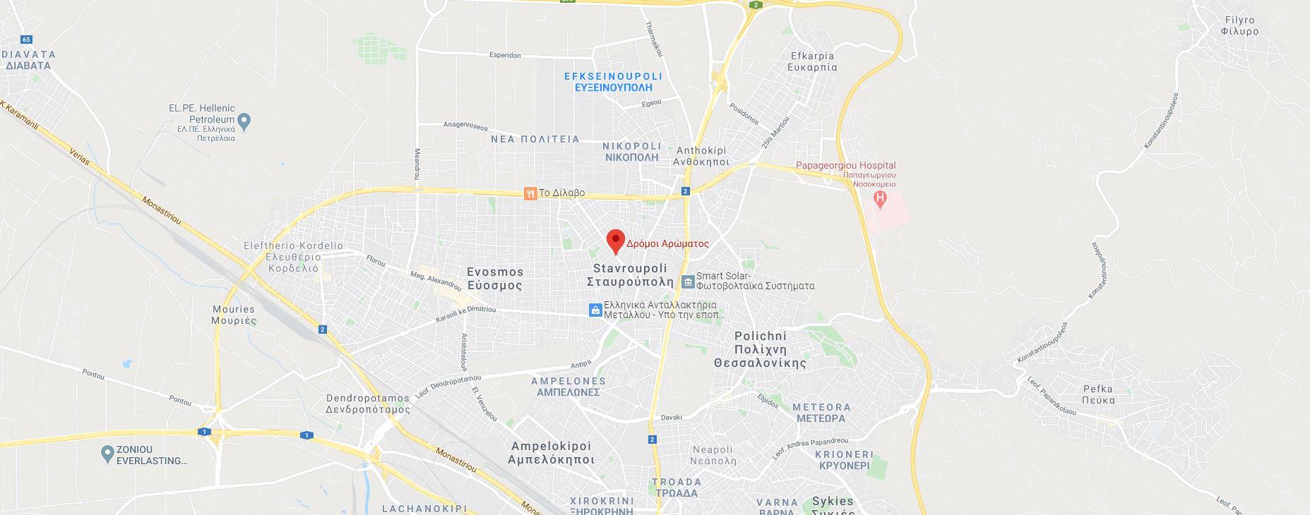 Δρομοι Αρώματος Θεσσαλονίκη - Βρείτε Μας Στο Χάρτη
